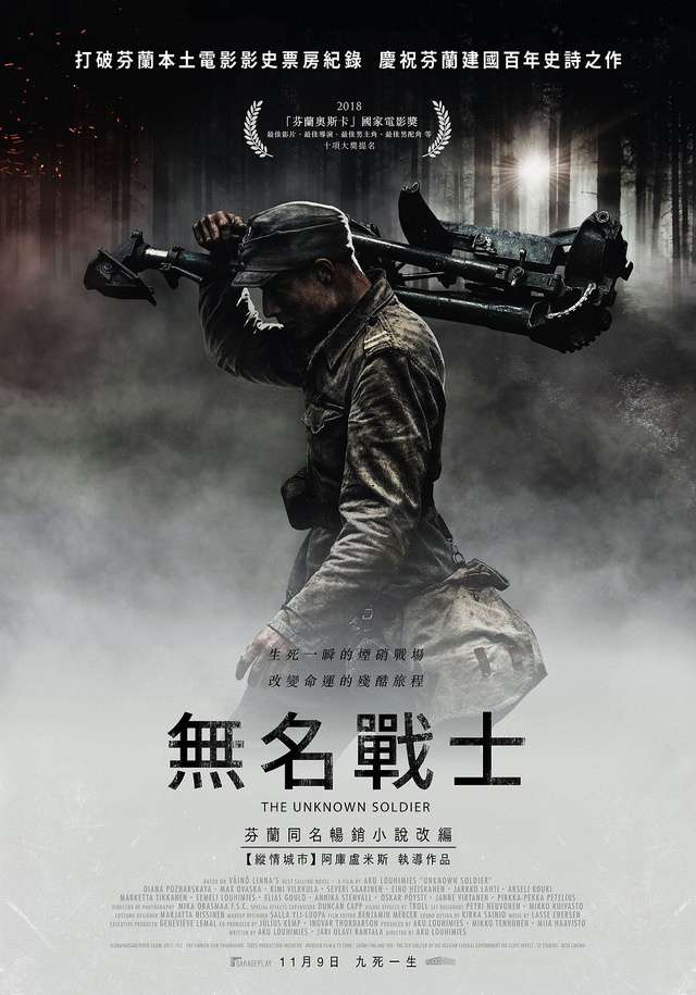 無名戰士_The Unknown Soldier_電影海報