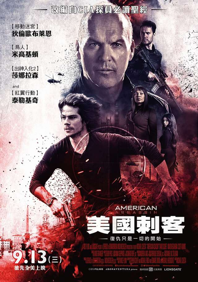 美國刺客_American Assassin_電影海報