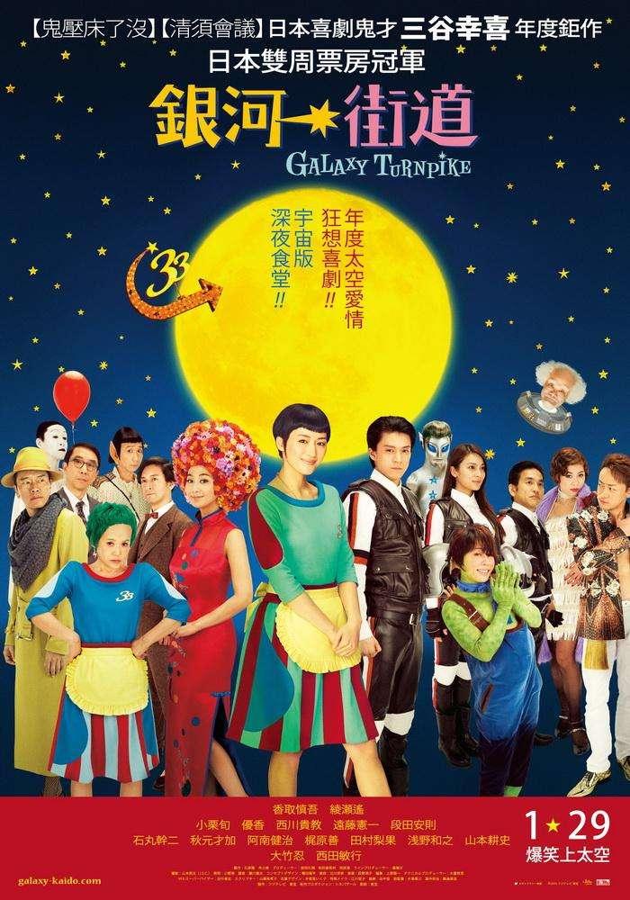 銀河街道_Galaxy Turnpike_電影海報