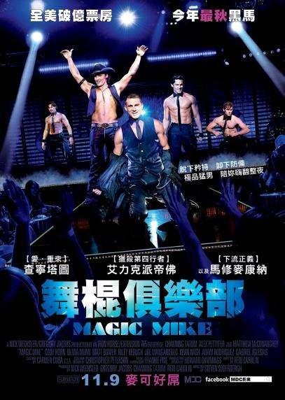 舞棍俱樂部_Magic Mike_電影海報