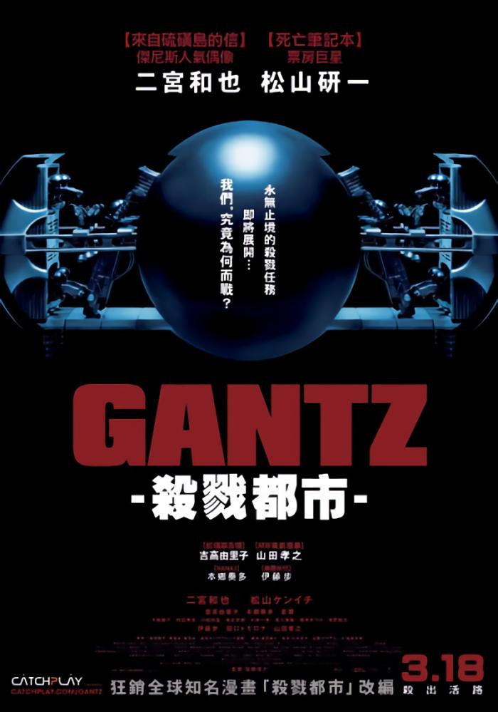 殺戮都市_GANTZ_電影海報