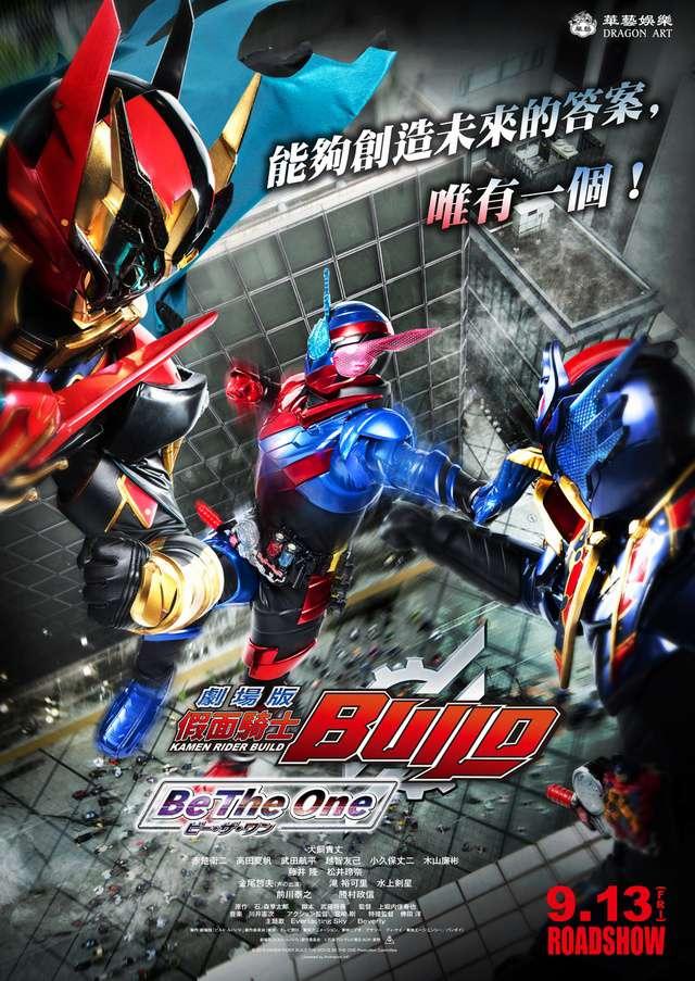 劇場版假面騎士Build:合而為一_Kamen Rider Build: Be the One_電影海報