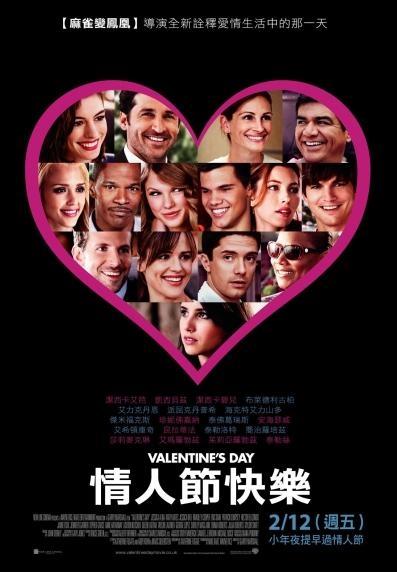 情人節快樂_Valentine's Day_電影海報