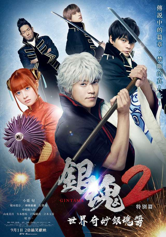 銀魂2特別篇:世界奇妙銀魂醬_Gintama 2 - The Exceedingly Strange Gintama-chan_電影海報