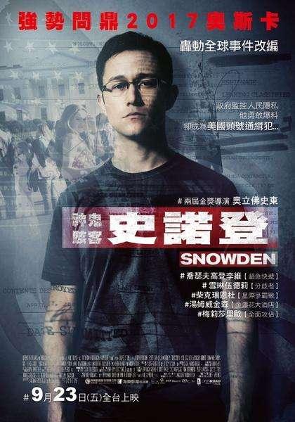 神鬼駭客:史諾登_Snowden_電影海報