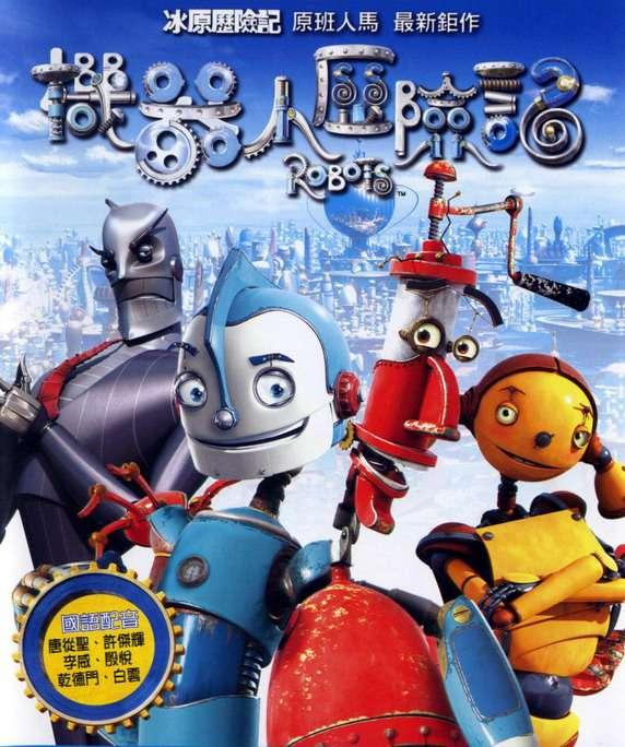機器人歷險記_Robots_電影海報