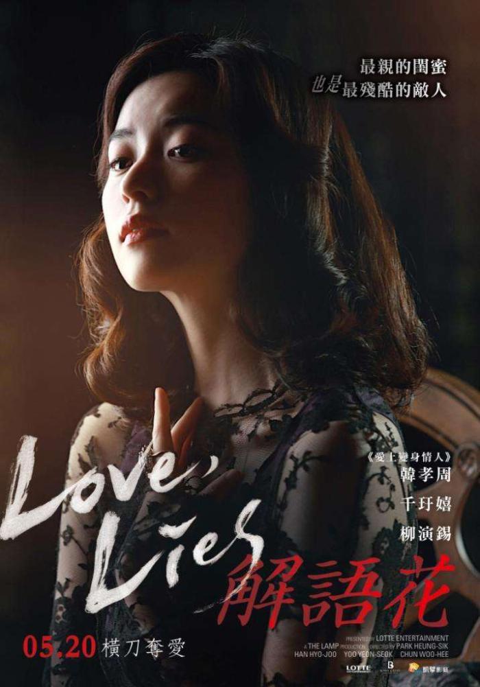 解語花_Love, Lies_電影海報