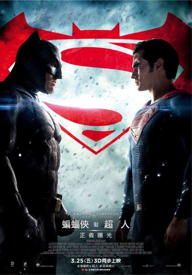 蝙蝠俠對超人:正義曙光_BATMAN V SUPERMAN: DAWN OF JUSTICE_電影海報