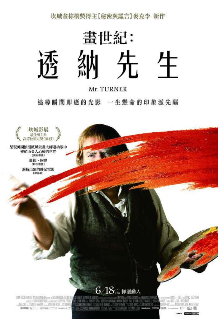畫世紀:透納先生_Mr. Turner_電影海報
