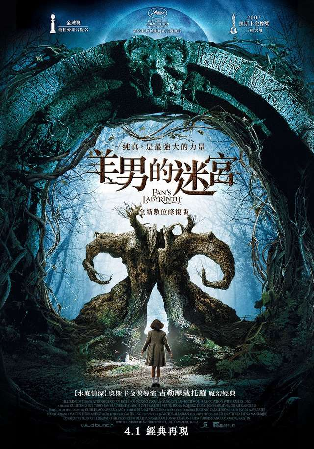 羊男的迷宮_Pan's Labyrinth_電影海報