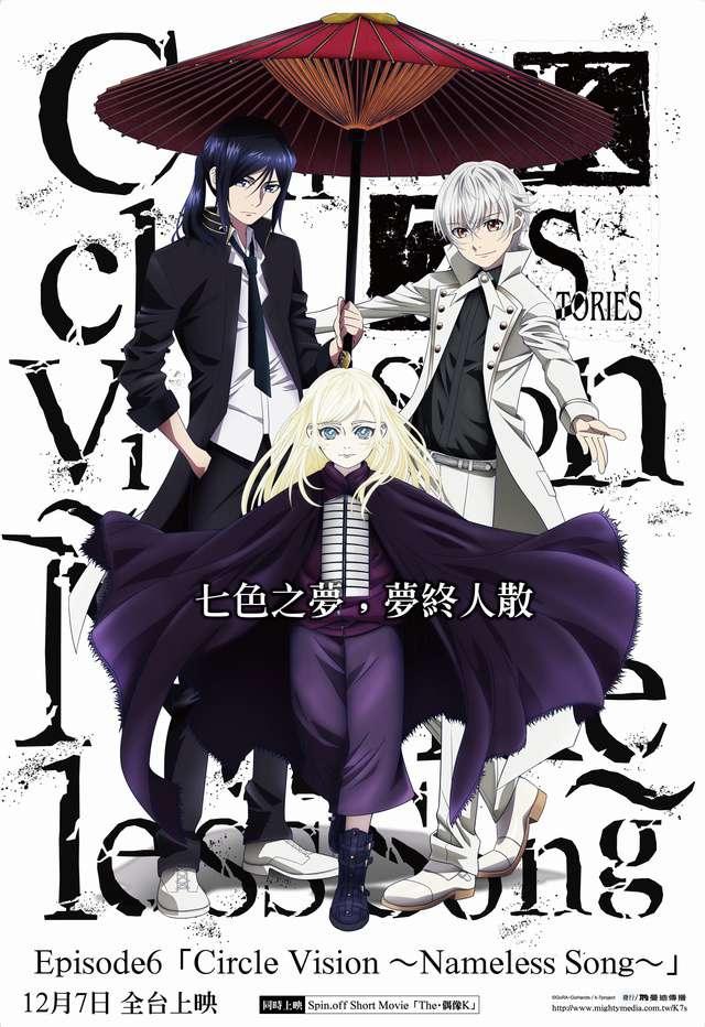 K SEVEN STORIES Episode6  ~無名歌_~ K SEVEN STORIES Episode6「Circle Vision ~Nameless Song~」_電影海報