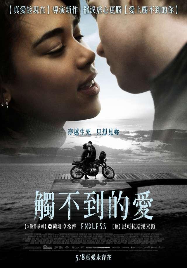 觸不到的愛_Endless_電影海報