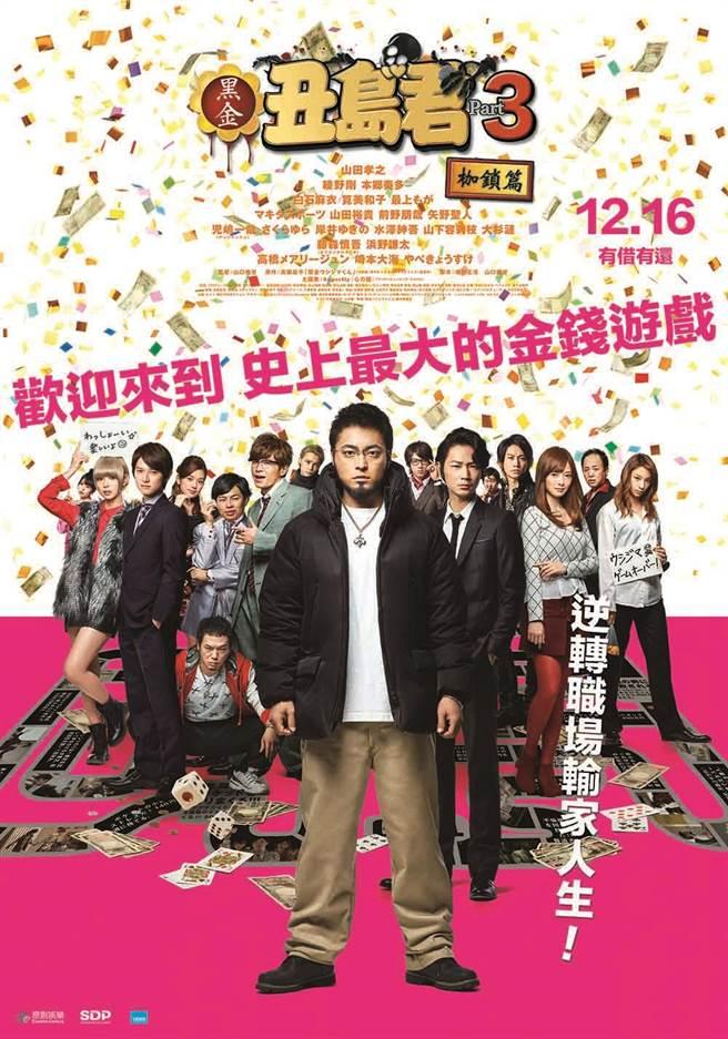 黑金丑島君3-枷鎖篇_Yamikin Ushijima Kun 3_電影海報