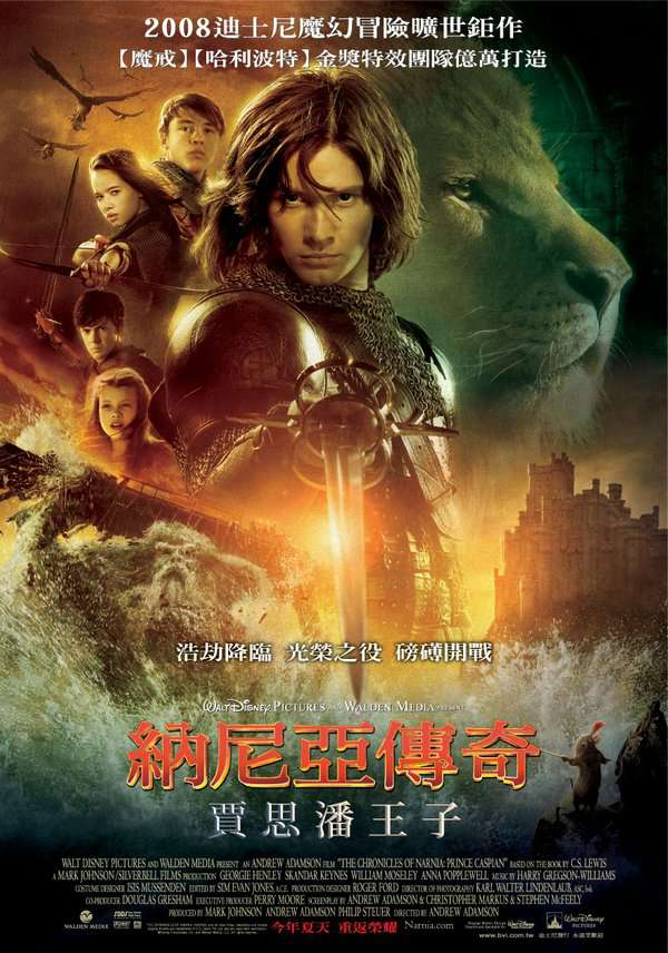 納尼亞傳奇:賈思潘王子_The Chronicles of Narnia: Prince Caspian_電影海報