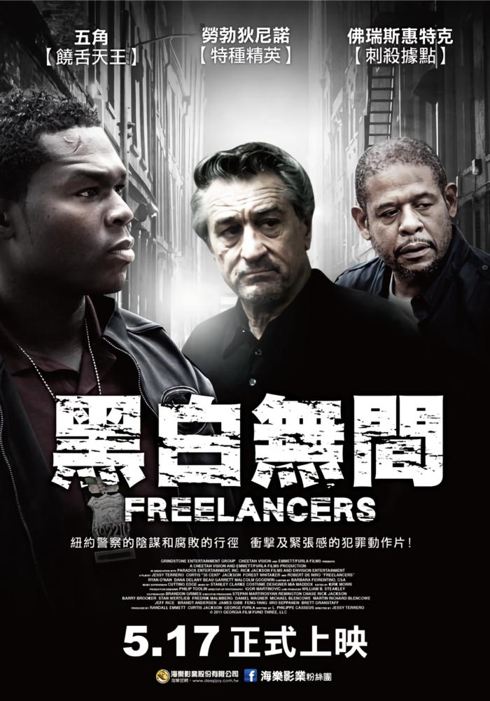 黑白無間_Freelancers_電影海報