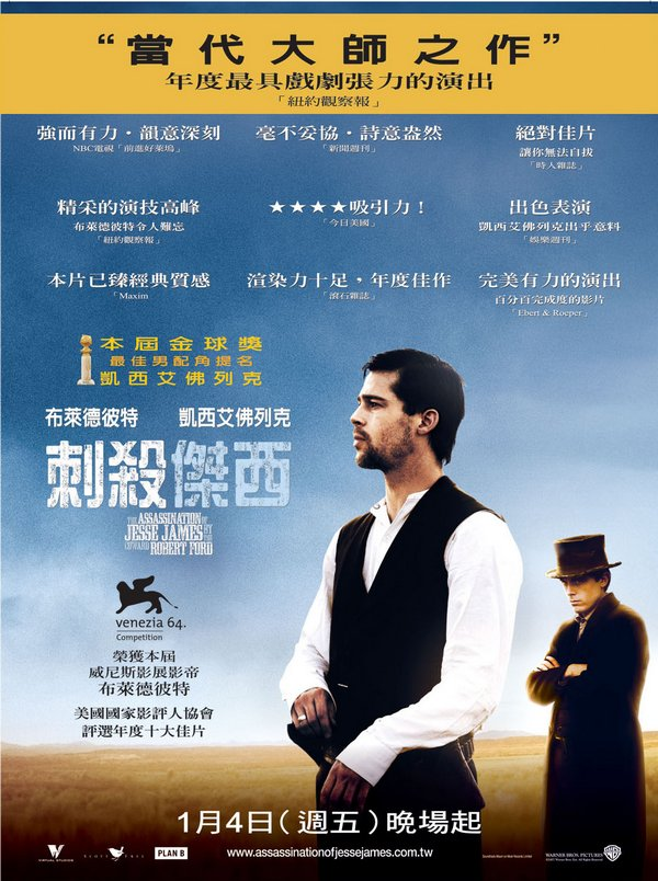 刺殺傑西_The Assassination of Jesse James by the Coward Robert Ford_電影海報