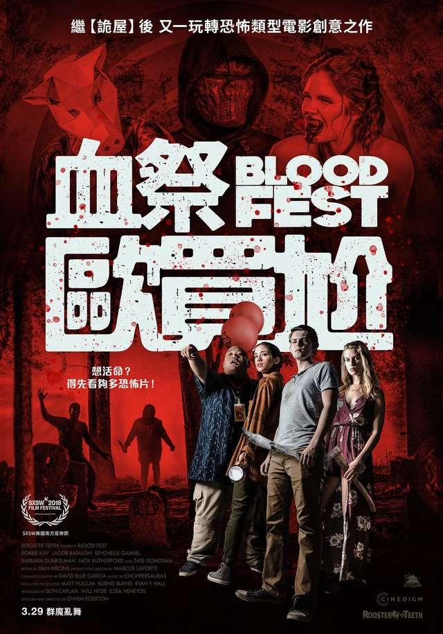 血祭歐買尬_Blood Fest_電影海報