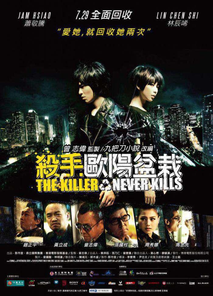 殺手歐陽盆栽_The Killer Who Never Kills_電影海報