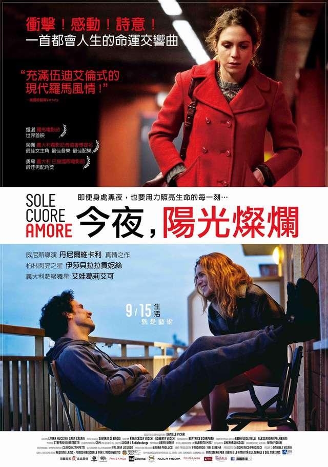 今夜,陽光燦爛_Sun, Heart, Love_電影海報