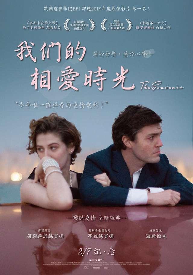 我們的相愛時光_The Souvenir_電影海報