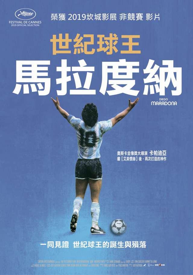 世紀球王 馬拉度納_Diego Maradona_電影海報