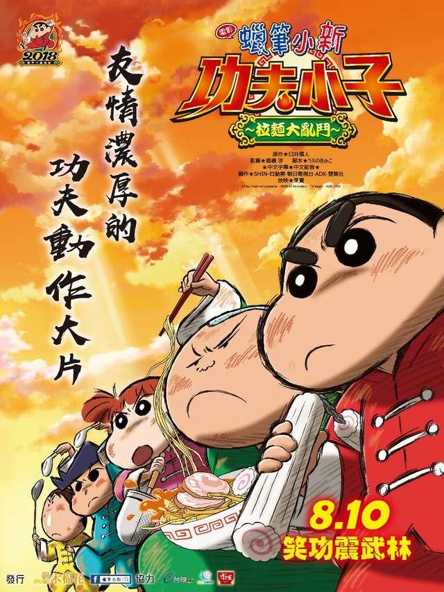 蠟筆小新電影-功夫小子之拉麵大亂鬥_Crayon Shinchan the Movie: Bakumori! Kung Fu Boys -Ramen Panic_電影海報