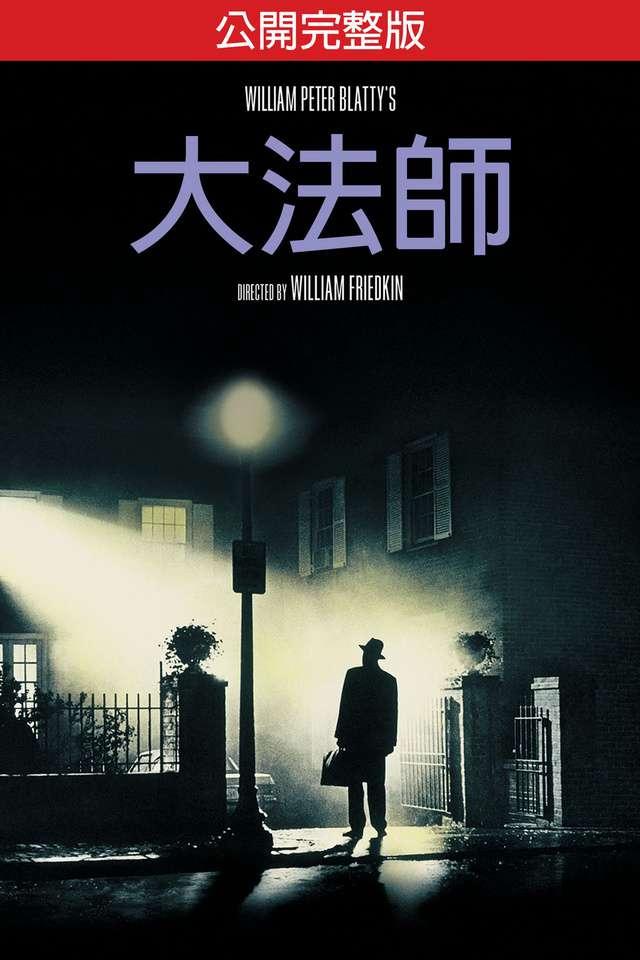 大法師:公開完整版_The Exorcist_電影海報