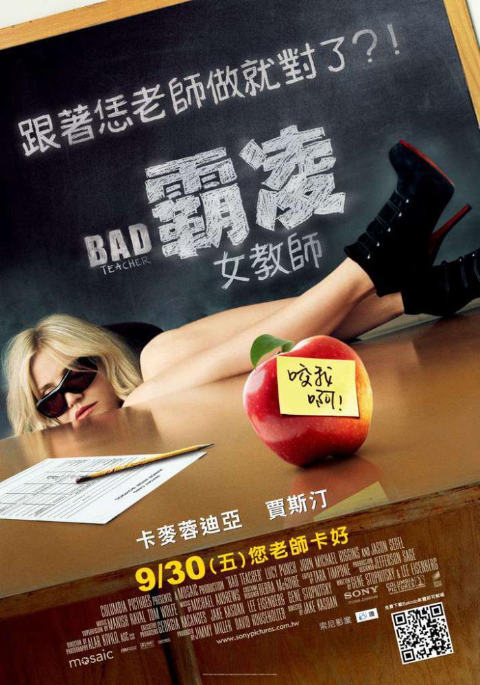 霸凌女教師_Bad Teacher_電影海報