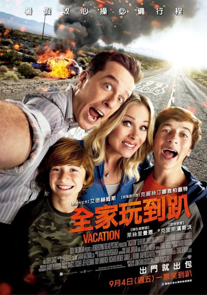 全家玩到趴_Vacation_電影海報