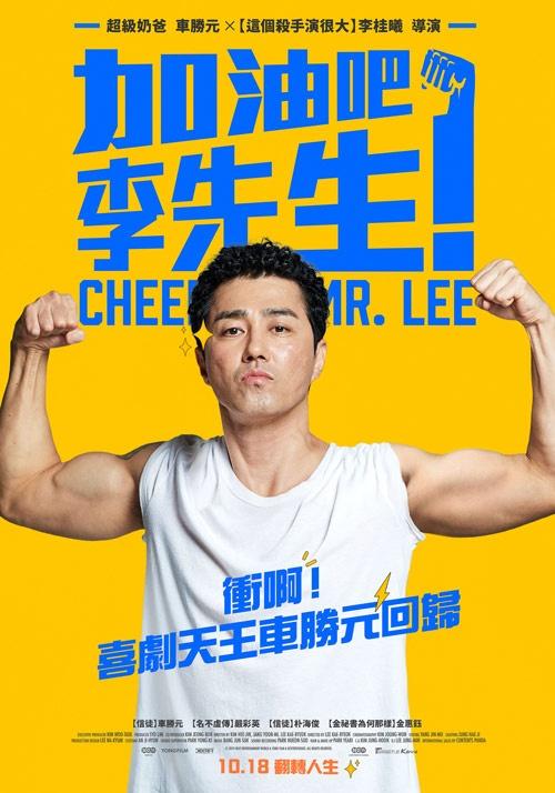 加油吧!李先生_Cheer Up, Mr. Lee_電影海報