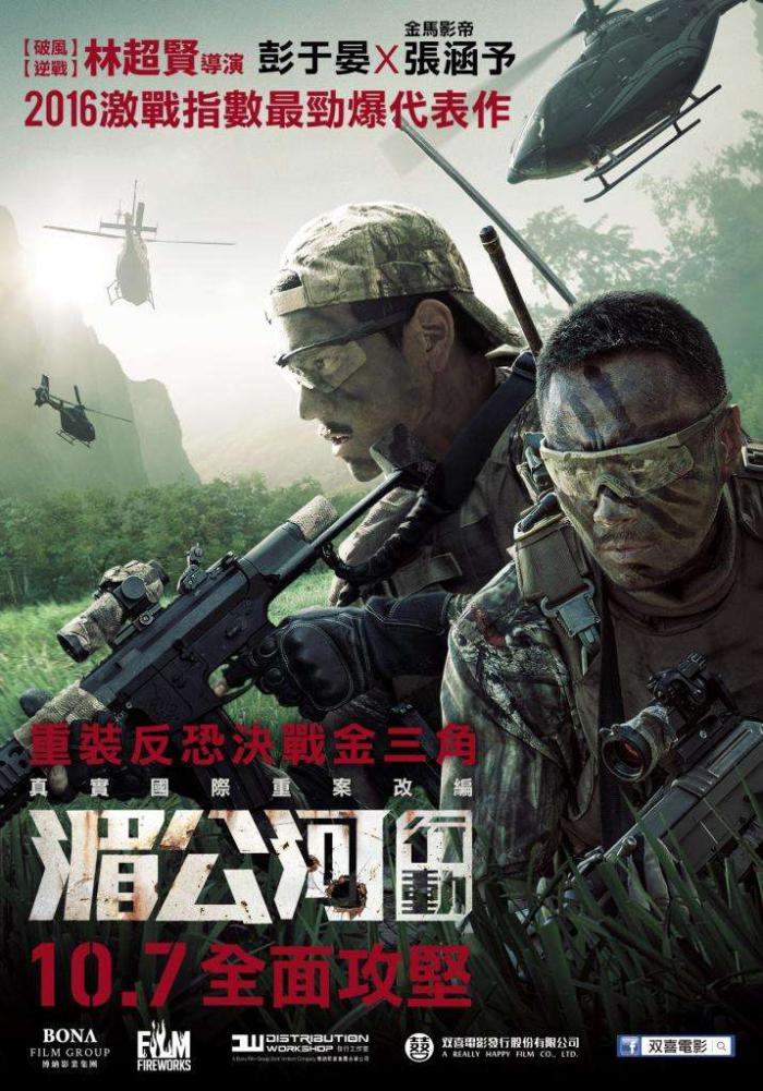 湄公河行動_Operation Mekong_電影海報