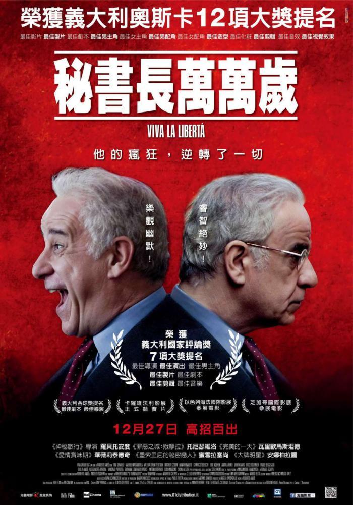 秘書長萬萬歲_Viva La Liberta_電影海報