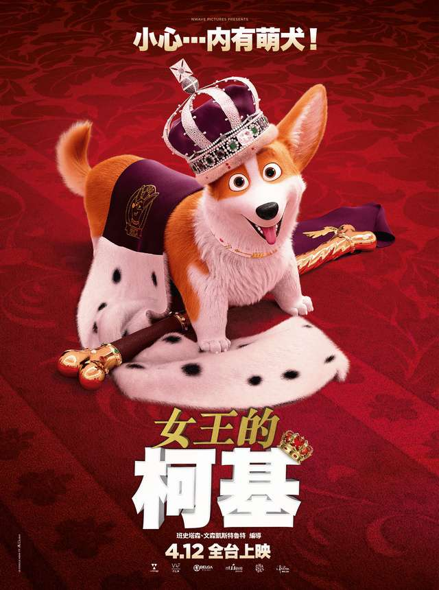 女王的柯基_The Queen's Corgi_電影海報