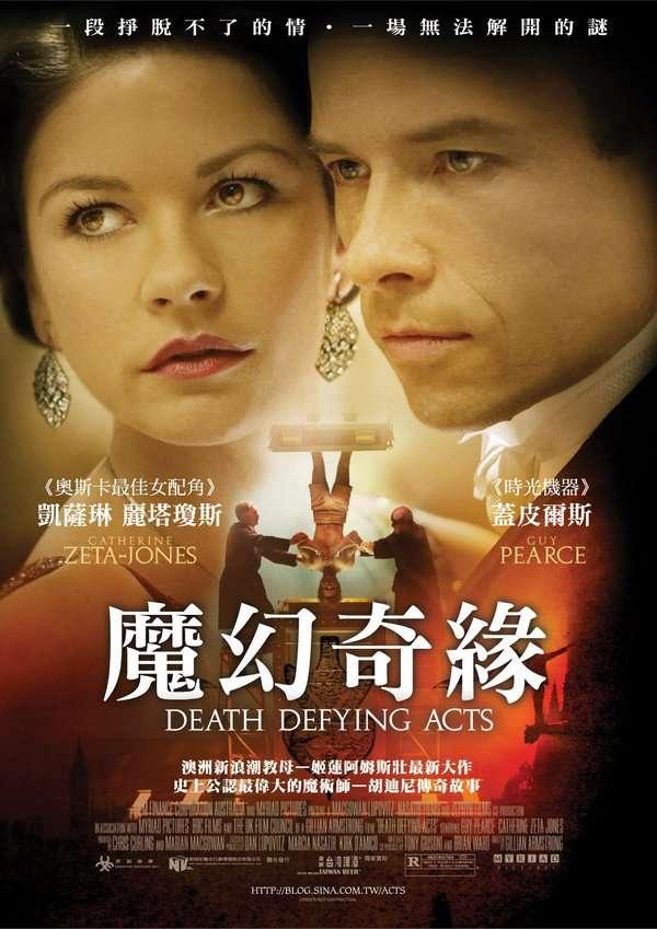 魔幻奇緣_Death Defying Acts_電影海報
