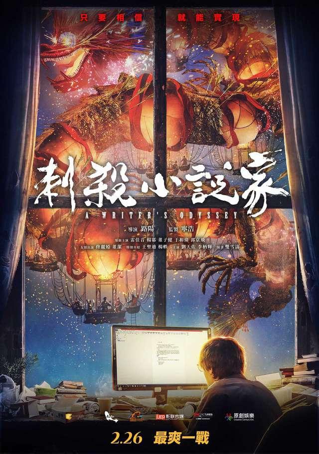 刺殺小說家_A Writer's Odyssey_電影海報