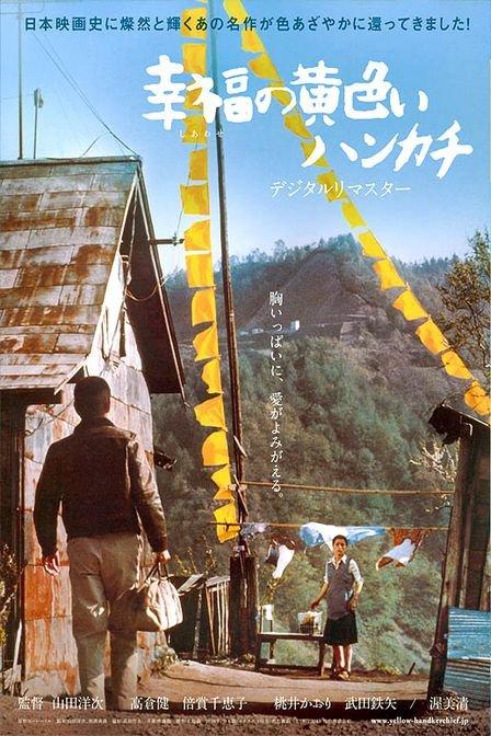 幸福的黃手帕_The Yellow Handkerchief (1977)_電影劇照