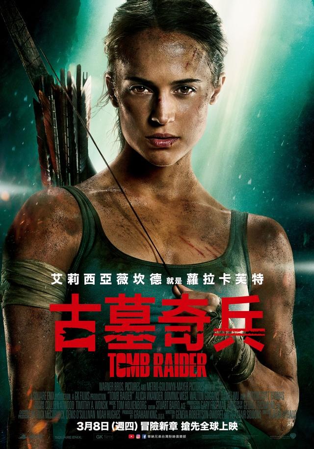 古墓奇兵_Tomb Raider_電影海報